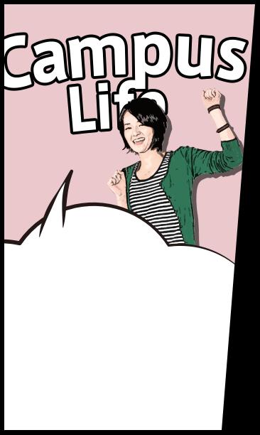 バラ色の学生生活?