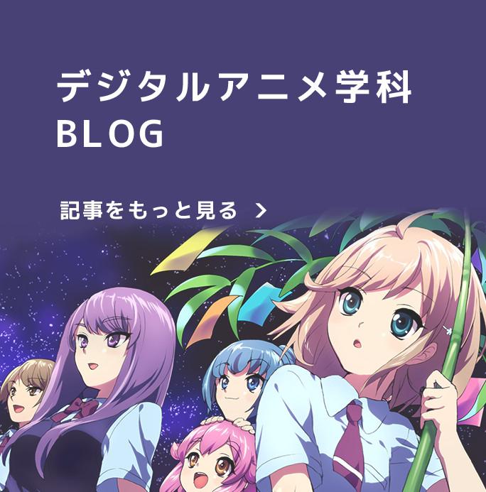 デジタルアニメ学科BLOG 記事をもっと見る>