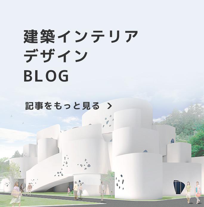 建築インテリアデザインBLOG 記事をもっと見る>