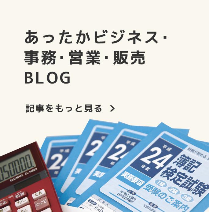 あったかビジネス・事務・営業・販売BLOG 記事をもっと見る>