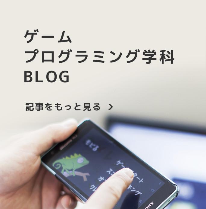 ゲームプログラミング学科BLOG 記事をもっと見る>