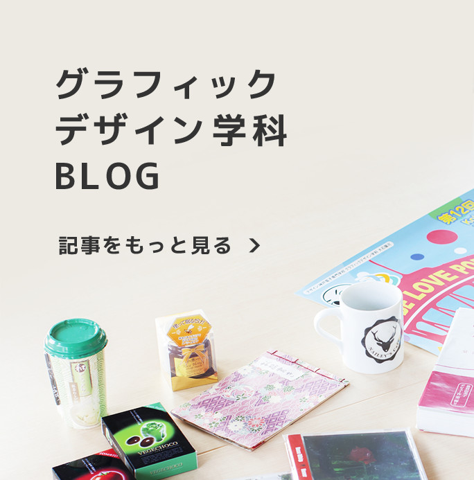 グラフィックデザイン学科BLOG 記事をもっと見る>