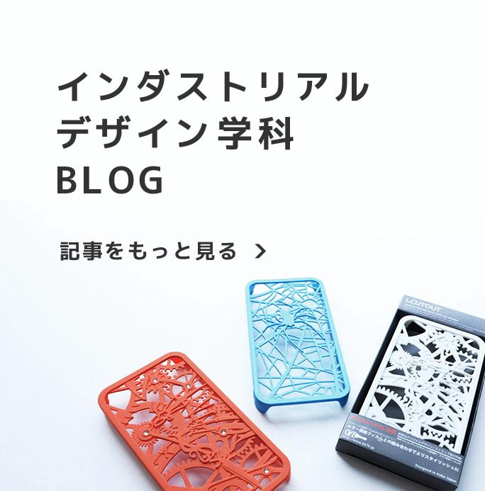 インダストリアルデザイン学科BLOG 記事をもっと見る>