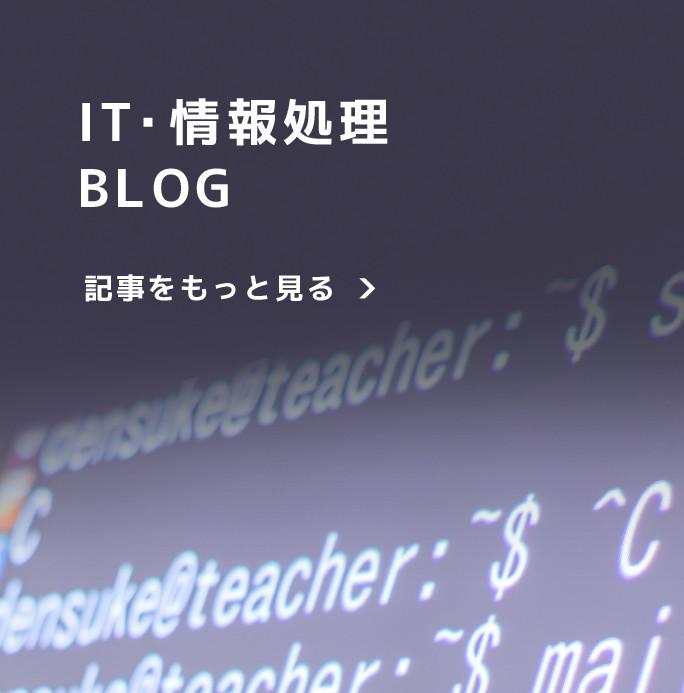 IT・情報処理BLOG 記事をもっと見る>