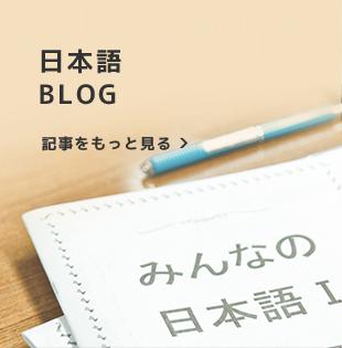 日本語BLOG 記事をもっと見る>