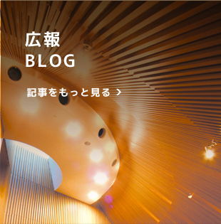 広報BLOG 記事をもっと見る>