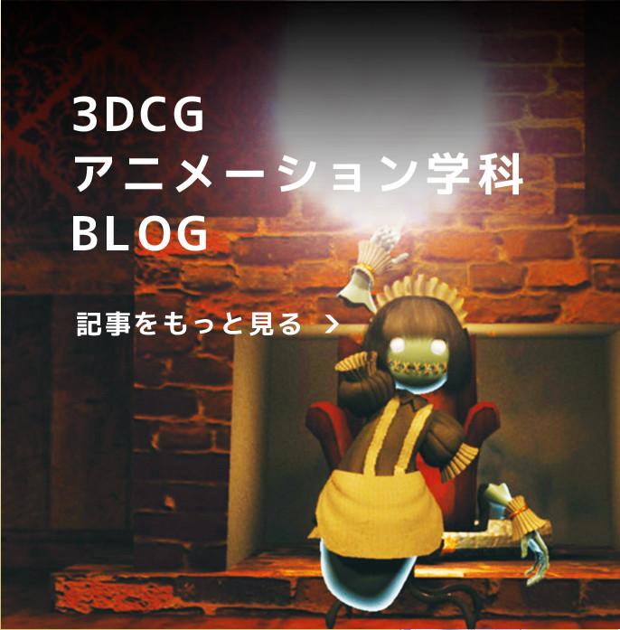 3DCGアニメーション学科BLOG 記事をもっと見る>