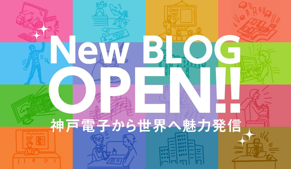 いよいよオープン!新・神戸電子ブログ!