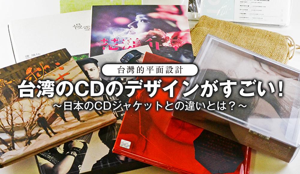 台湾のCDのデザインがすごい!〜日本のCDジャケットとの違いとは?〜