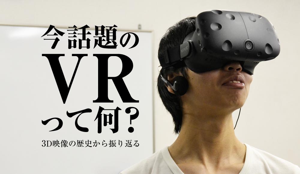 今話題のVRって何?3D映像の歴史から振り返る vol.1 〜VRと3D(立体視)〜