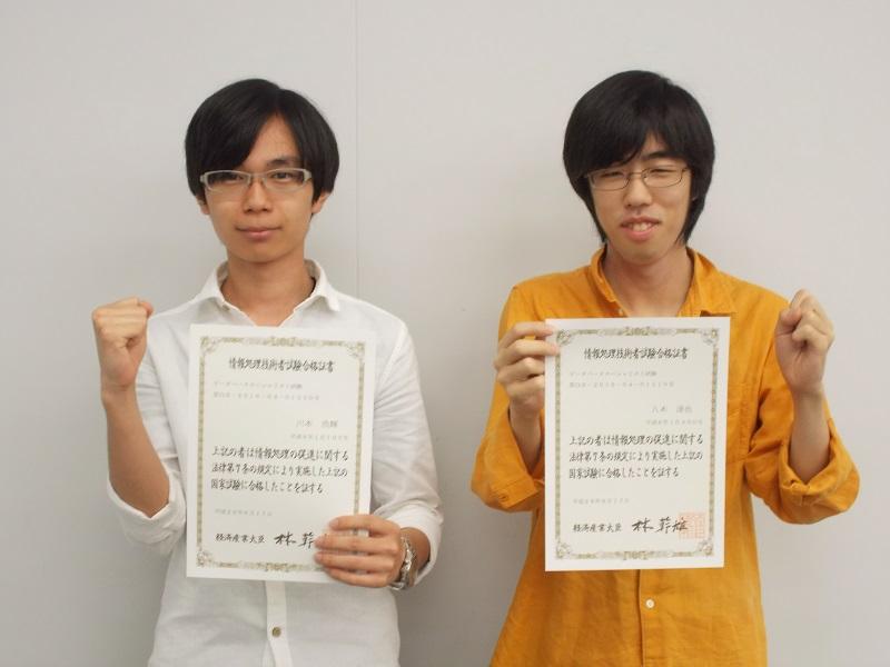 超難関の国家試験に今回も合格者が!データベーススペシャリスト試験!!