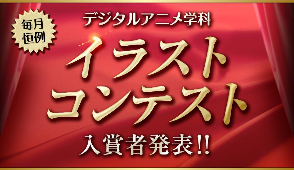 イラストコンテスト入賞者発表!(5月分)