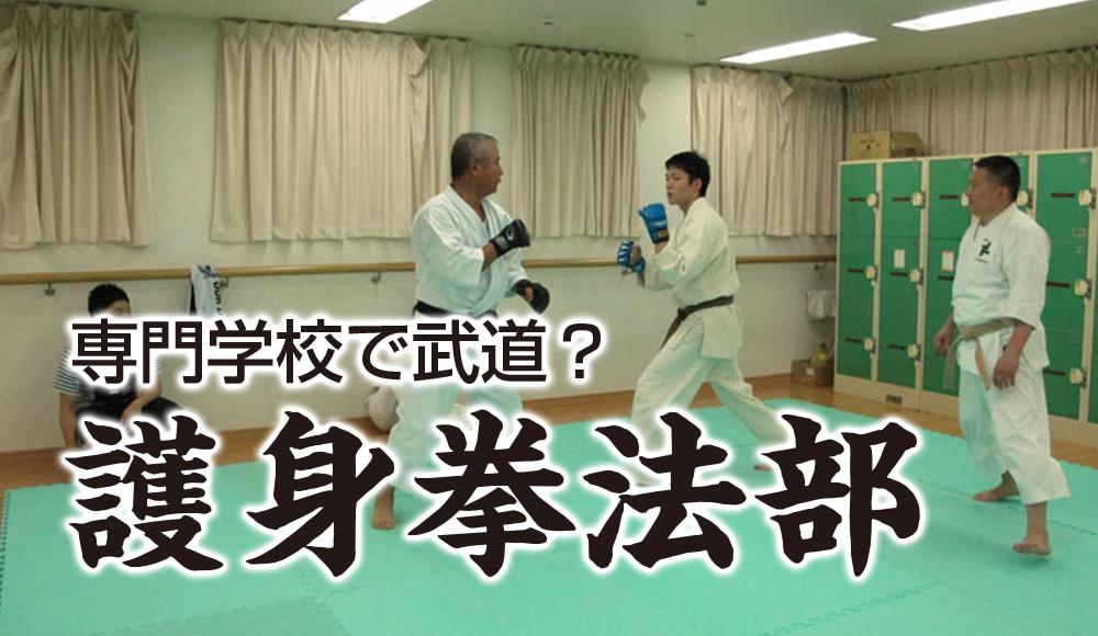 専門学校で武道!?護身拳法部をよろしくお願いします!