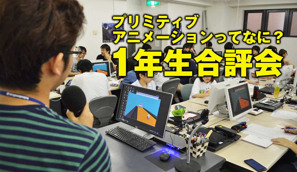 プリミティブアニメーションってなに?3DCGアニメーション学科1年生合評会