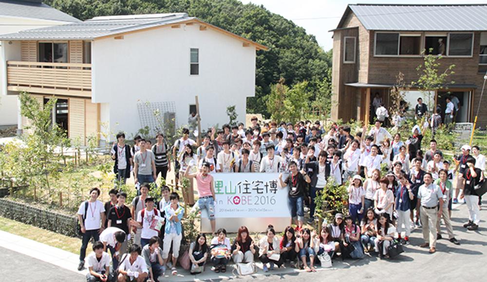 建築設計の学びはデスクの上にあらず!里山住宅博 in 神戸2016へ!