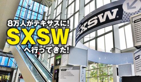 sxsw2