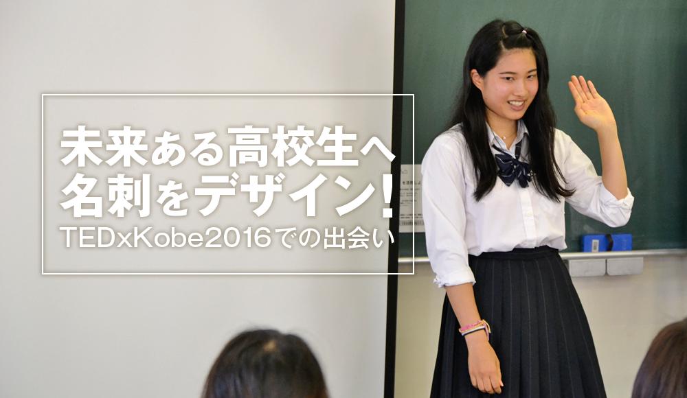 未来ある高校生へ名刺をデザイン!TEDxKobe2016での出会い