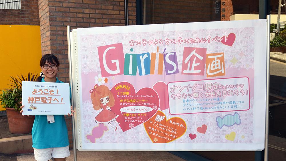 女子学生がおもてなし♪女子限定オープンキャンパス「夏のガールズ企画」開催!
