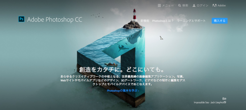 FireShot-Capture-86---Adobe-Photoshop-CC無償ダウンロード-_---http___www.adobe.com_jp_products_photoshop.html