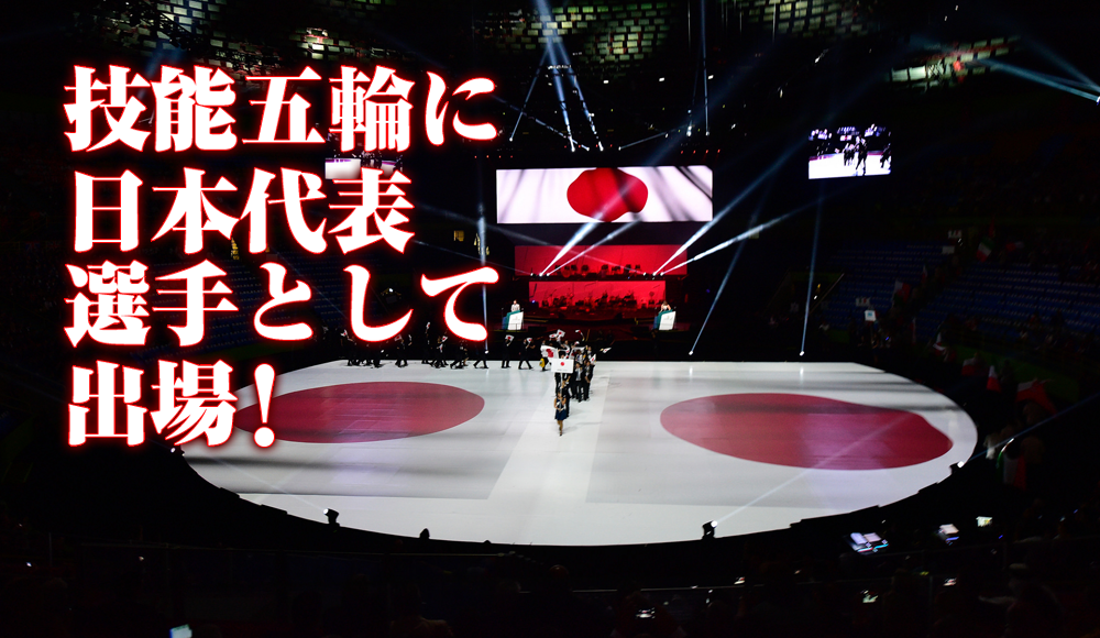 技能五輪に日本代表選手として出場!今年も若年者ものづくり競技大会から挑戦!