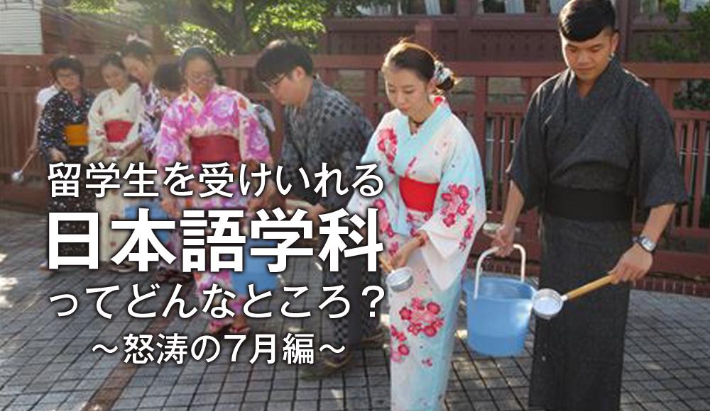留学生を受けいれる日本語学科ってどんなところ?怒涛の7月編