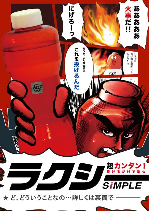rakushi_omote-01