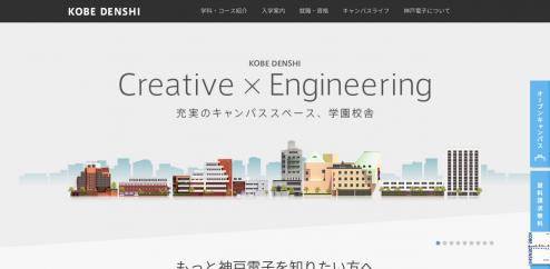 FireShot Capture 93 - 神戸電子専門学校ならIT・Web・グラフィックデザイン・ゲームクリエイターに強い! - http___www.kobedenshi.ac.jp_