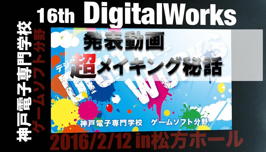 ゲームソフト分野DigitalWorks「発表動画」超メイキング秘話