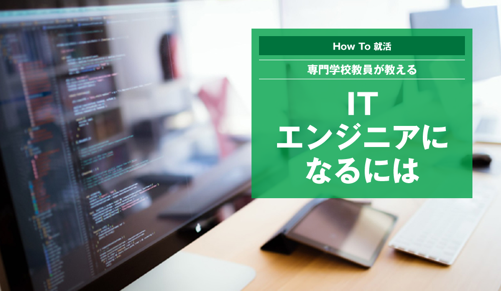 専門学校教員が教える「ITエンジニアになるには」(ゲームソフト分野編)