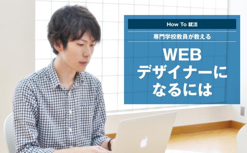 webdesigner2