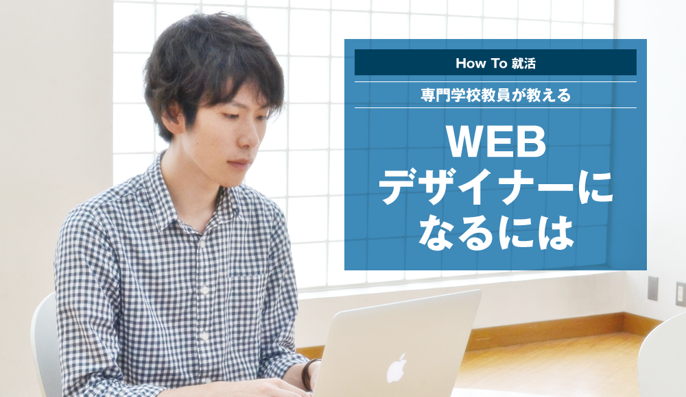 専門学校教員が教える「Webデザイナーになるには」