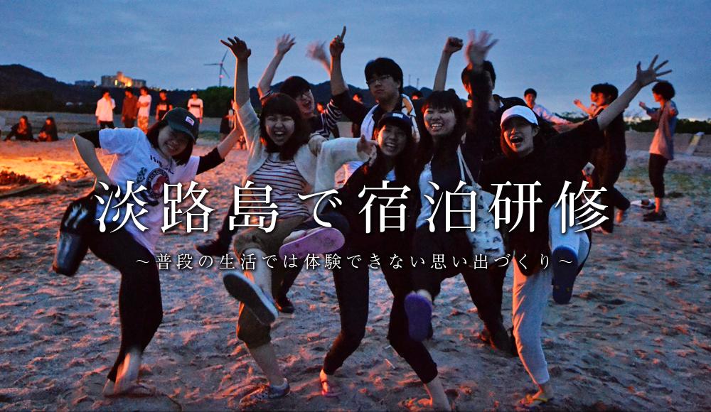 淡路島で宿泊研修〜普段の生活では体験できない思い出づくり〜