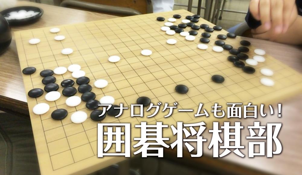 アナログゲームも面白い!囲碁将棋部