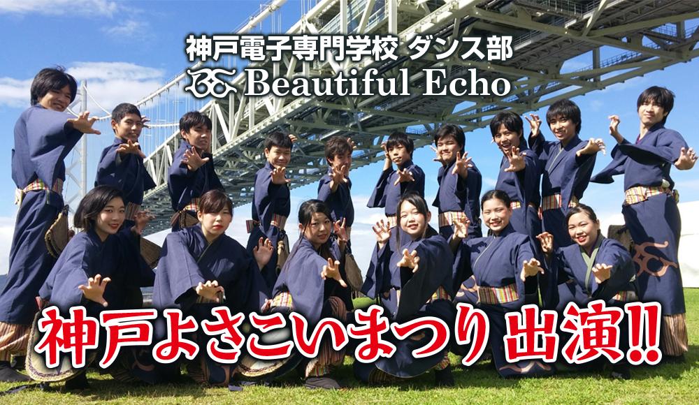 神戸電子専門学校 ダンス部【Beautiful Echo】神戸よさこいまつり出演!!