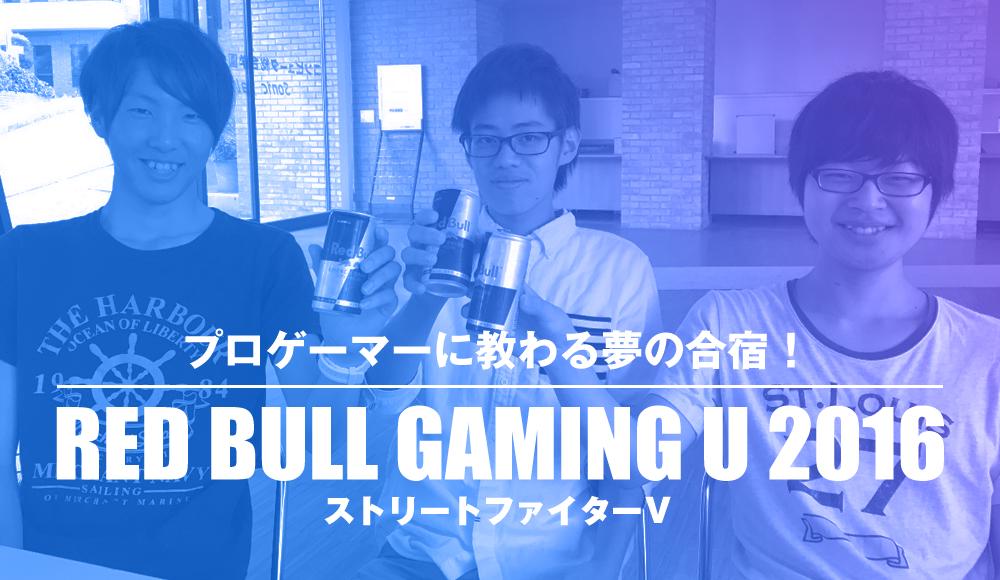 プロゲーマーに教わる夢の合宿!「Red Bull Gaming U 2016」