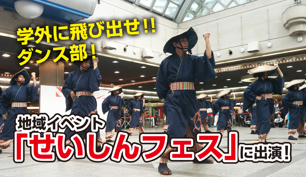 【告知】学外に飛び出せ!!ダンス部!地域イベント「せいしんフェス」に出演!