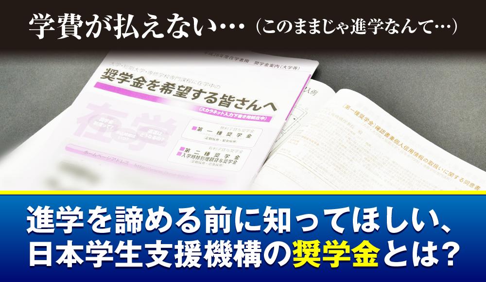 学費が払えない…進学を諦める前に知ってほしい、日本学生支援機構の奨学金とは?