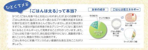 %e3%81%8a%e7%b1%b3%ef%bc%92