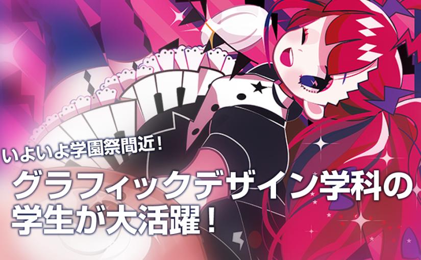 graphicdesign_gakusai