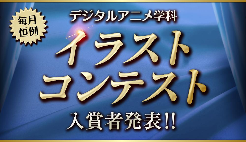イラストコンテスト入賞者発表!(8月分)