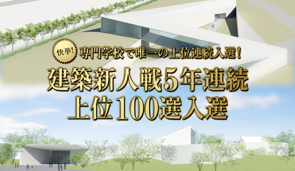 快挙!専門学校で唯一の上位連続入選!建築新人戦5年連続上位100選入選
