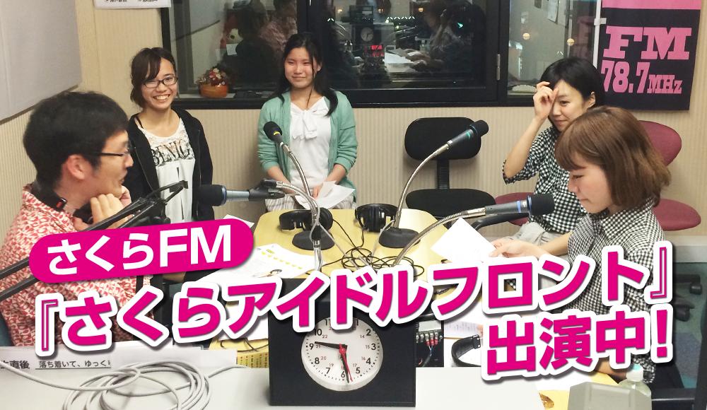 さくらFM『さくらアイドルフロント』出演中!