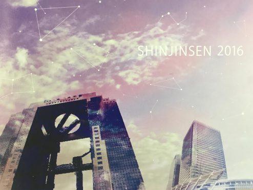 shinjinsen2016-1