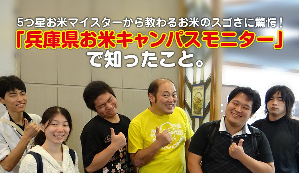 5つ星お米マイスターから教わるお米のスゴさに驚愕!「兵庫県お米キャンパスモニター」で知ったこと。