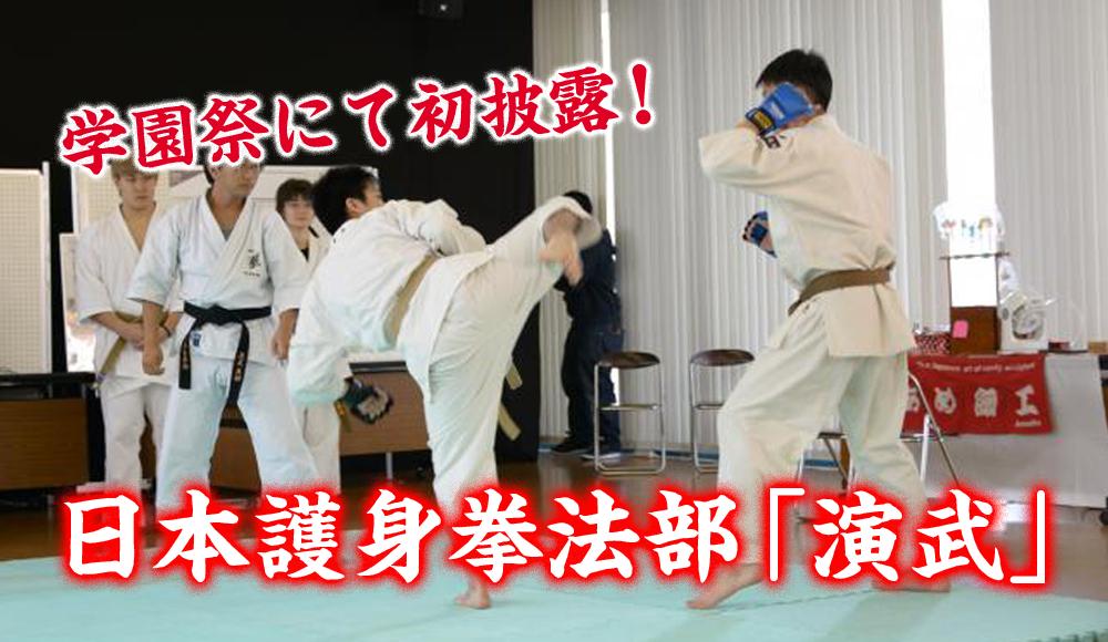 学園祭にて初披露!日本護身拳法部「演武」