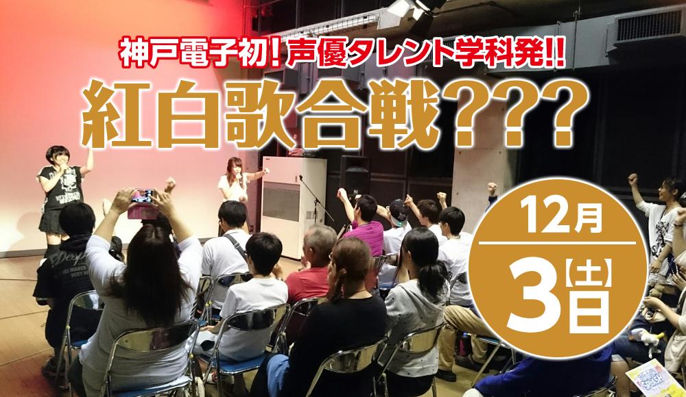 【12/3】神戸電子初!声優タレント学科発!!紅白歌合戦???