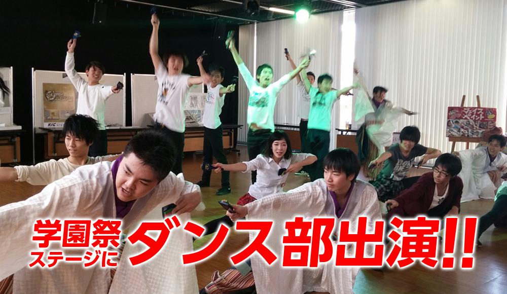 学園祭ステージにダンス部出演!!