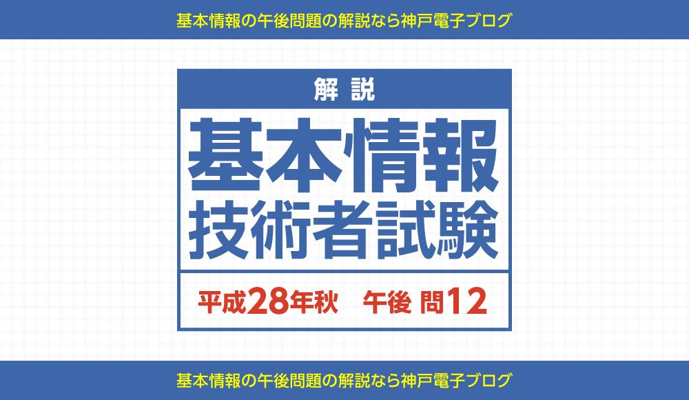 【解説】平成28年度 秋 基本情報技術者試験 【問12】