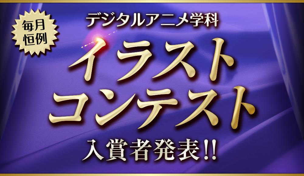 イラストコンテスト入賞者発表!(9月分)