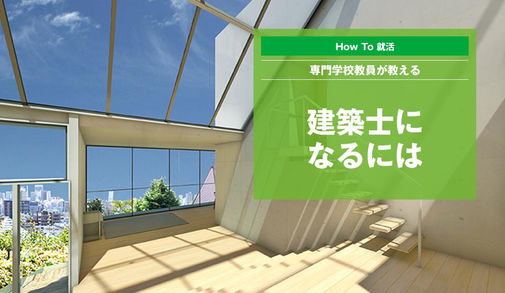 専門学校教員が教える「建築士になるには」~あなたの疑問にお応えします!~